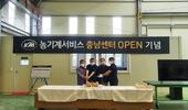 국제종합기계, 'KM 농기계 서비스 충남센터' 오픈
